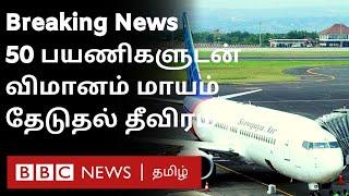 Breaking news : Indonesia passenger plane missing after take off; 50 பயணிகள் நிலை என்ன?