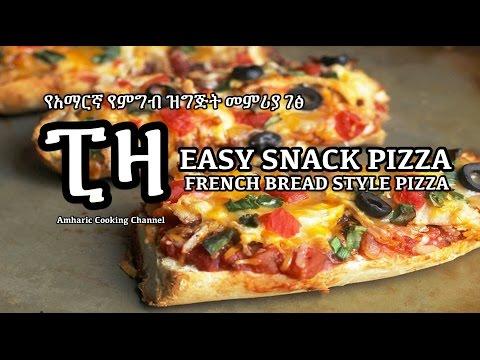 ፒዛ - Easy Snack Pizza Recipe - Amharic - የአማርኛ የምግብ ዝግጅት መምሪያ ገፅ