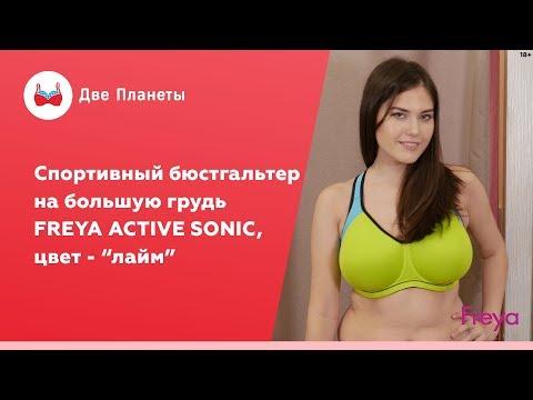 Спортивный бюстгальтер Freya Active купить в Москве и СПб