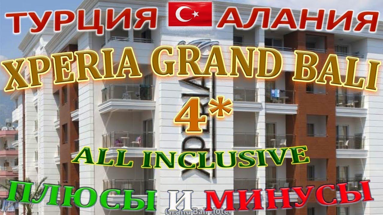 """Отель """"Xperia Grand Bali"""" 4*. Алания. Турция. Абсолютный ..."""