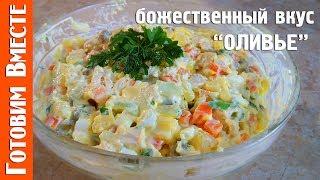 Как Приготовить Салат Оливье. Кремлевский Салат Оливье. #ГотовимВместе