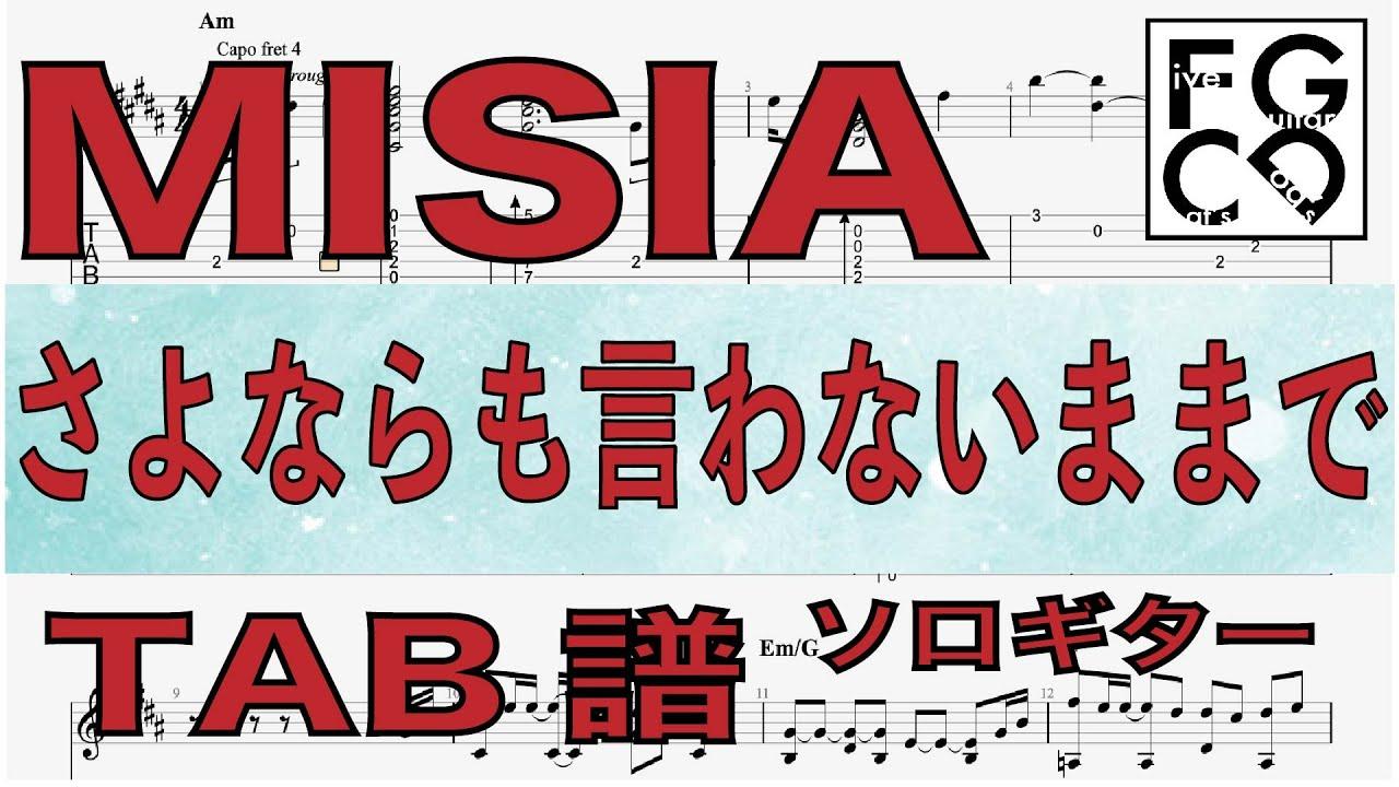 言わ まま も さよなら で misia ない MISIA、最新シングル「さよならも言わないままで」ミュージックビデオが公開! 本日
