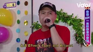 94愛K歌丨玖壹壹 - Life's a Struggle丨Vidol.tv
