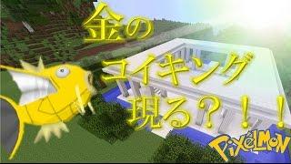 ポケモンがあふれる世界でマインクラフト!!16【Minecraft ゆっくり実況プレイ】 thumbnail