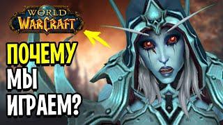 Почему ЛЮДИ до сих пор ИГРАЮТ в World of Warcraft?