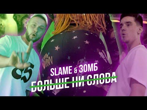 Смотреть клип Зомб & Slame - Больше Ни Слова