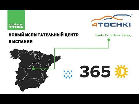 Новый испытательный центр Nokian Tyres в Испании
