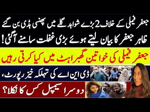 Two Big Evidences against Ismat Adamjee and Zakir Jaffar || DNA Report Second Sample Matched.