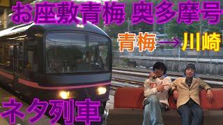 【ネタ列車】お座敷青梅 奥多摩号に乗ってきた。青梅→川崎 4/27