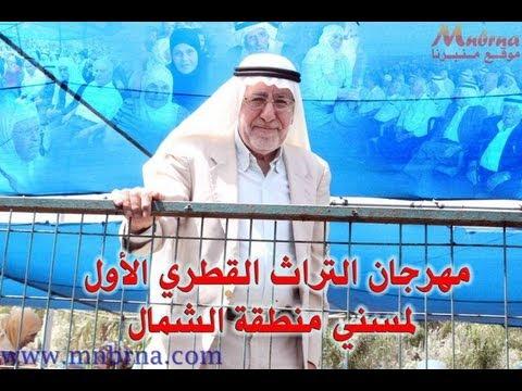 منبرنا:مهرجان التراث القطري الأول للمسنين/لقطات من المهرجان