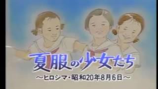 ヒロシマ・ナガサキ1945年8月