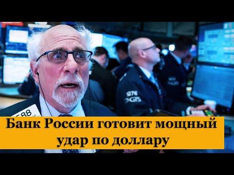Банк России готовит мощный удар по доллару США
