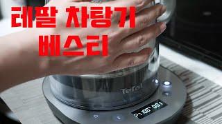 테팔 차탕기 베스티 - 언박싱 및 작동 방법, 물끓이기…