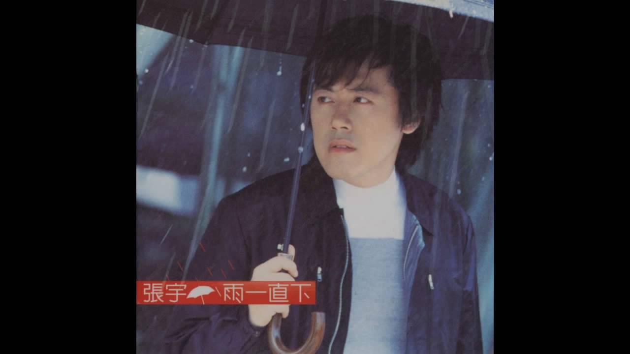 【無出碟(EMI)】張宇 - 雨一直下 (粵) (TVB電視劇《醫神華佗》主題曲) (2000) - YouTube