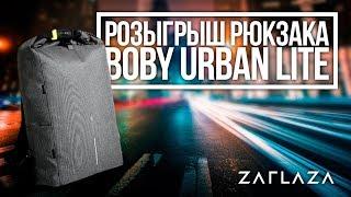 Розыгрыш рюкзака Bobby Urban lite