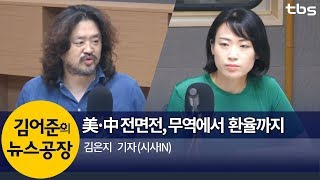 美中 전면전 무역에서 환율까지김은지  김어준의 뉴스공장