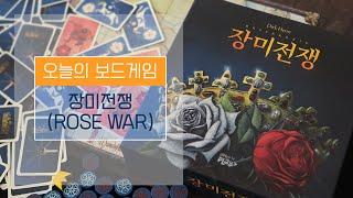 [보드게임BOX/2,4인] 장미전쟁(Rose War) …
