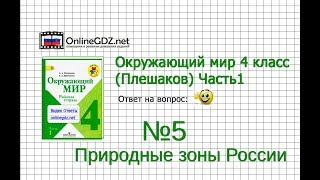 Задание 5 Природные зоны России - Окружающий мир 4 класс (Плешаков А.А.) 1 часть