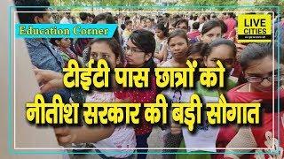 Education Corner : Bihar सरकार ने दी TET पास अभ्यर्थियों को बड़ी राहत,बढ़ेगी पात्रता अवधि l LiveCities