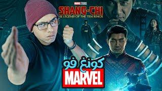 مراجعة فيلم Shang-Chi and the Legend of the Ten Rings