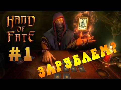 Прохождение Hand Of Fate - Смотрим Игру #1