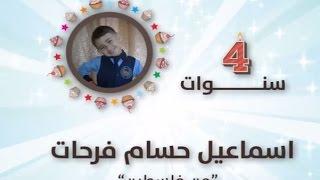 احتفل بي | اسماعيل حسام فرحات من  فلسطين - 4 سنوات | #قناة_نون