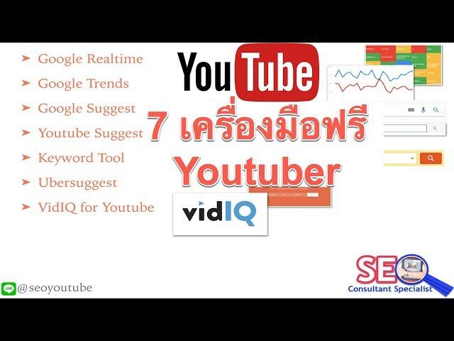 7 เครื่องมือฟรี สำหรับยูทูปเบอร์ ทำ youtube seo ด้วยตนเองได้