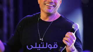 ادينى رجعتلك - عمرو دياب ( كوبليه كلمات )