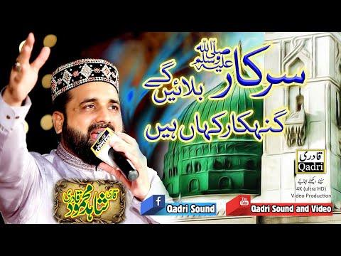 Mehshar main sabhi dhondhen gy|| Qari shahid mehmood Qadri || Latest kalam 2020 .