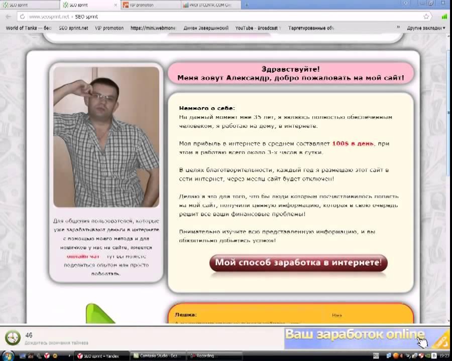 Заработок в интернете вывел 1000 тысячу рублей на видео! Как и где заработать деньги
