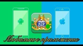 Мобильное приложение KFU-Online