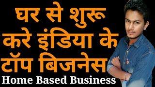 घर से करे बिज़नेस इंडिया से   Home Based Business Ideas in India   Small Business Ideas