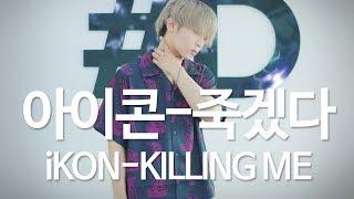 iKON (아이콘) - KILLING ME  (죽겠다) smapul tari (#DPOP Mirror Mode)