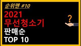무선청소기 추천 TOP 10 - 무선청소기 추천인기상품…
