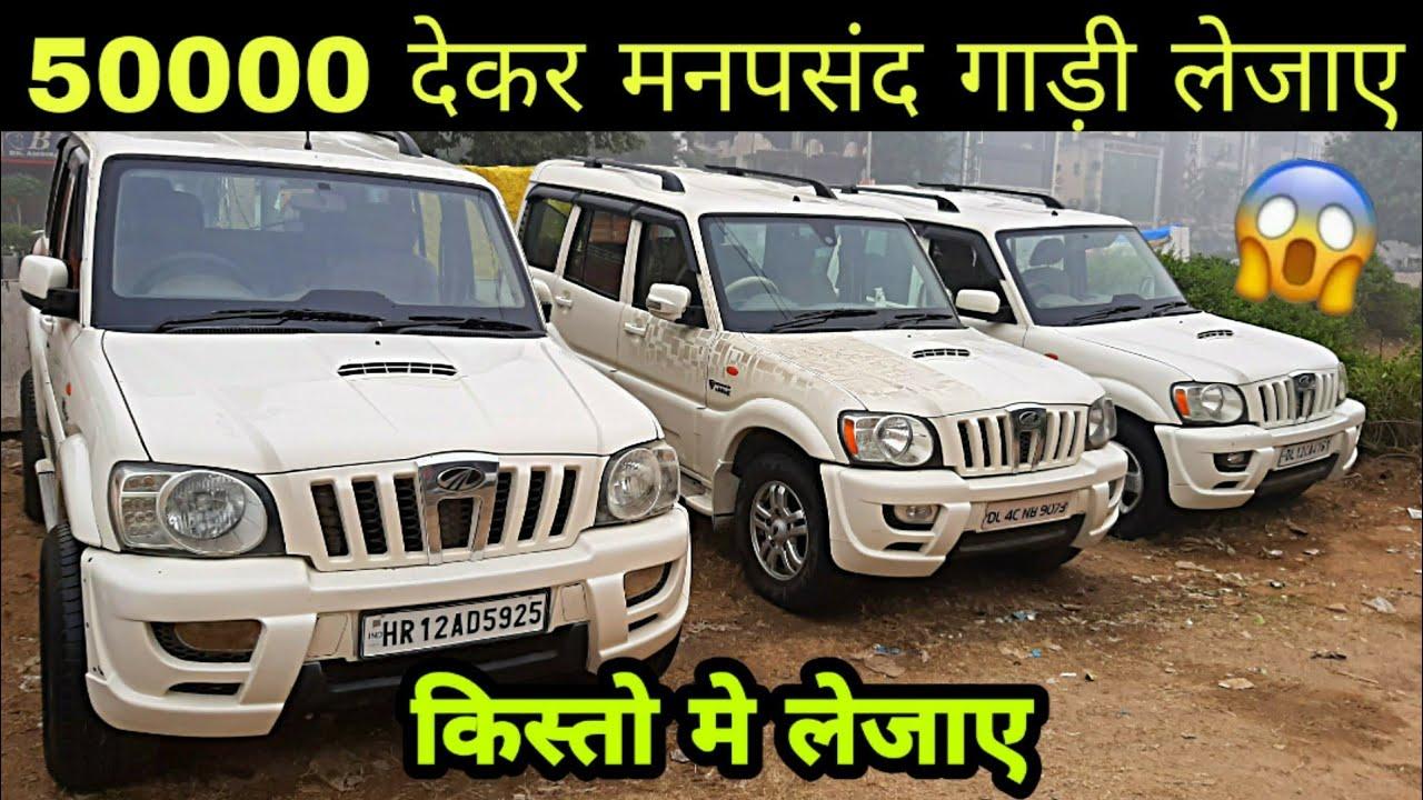 À¤¸ À¤° À¤« 50000 À¤¦ À¤•à¤° À¤² À¤œ À¤ Scorpio Swift Second Hand Car Market Dwarka West Delhi Moters Youtube