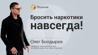 БРОСИТЬ НАРКОТИКИ НАВСЕГДА   ОТКАЗ ОТ НАРКОТИКОВ   ЛЕЧЕНИЕ НАРКОМАНА   Центр РЕШЕНИЕ   Олег Болдырев