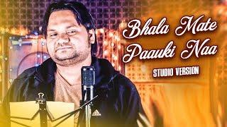 Bhala Mate Paauki Naa - Studio Version | Humane Sagar | Sidharth TV