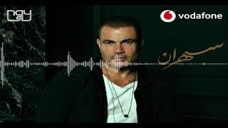 ألبوم عمرو دياب 2020 | حلوة البدايات | بتقنية 🎧 8D