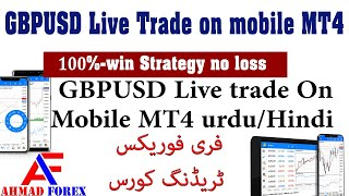 3$ Daily profit strategy on Mobile, Live trade on mobile MT4 Urdu/Hindi By Ahmad Forex