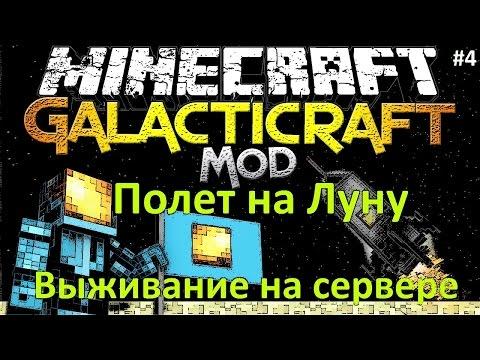 Galacticraft Полет на луну / Minecraft Выживание на сервере Galacticraft