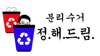 [백튜브] 쓰레기 분리수거 종류와 방법에 대해 정해드리…