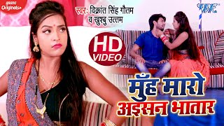 #Video - मुँह मारो अइसन भतार | #Vikrant Singh Gautam | Muh Maro Aisan Bhatar | Bhojpuri Song 2020