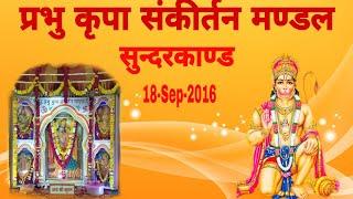 BEST SUNDERKAND PATH BY YOGIRAJ SINDHI ( Prabhu Kripa Sankirtan Mandal, MZN)