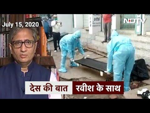 'देस की बात' Ravish Kumar के साथ: Recovery Rate का बहाना नहीं चल सकता   Des Ki Baat