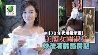 【70年代港姐季軍】 美魔女關淑芬 妙法凍齡騷長