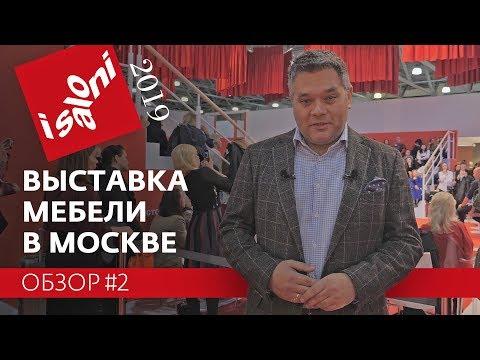 Московский мебельный салон ISaloni 2019. Мягкая мебель, светильники, мебель для ванной. Обзор