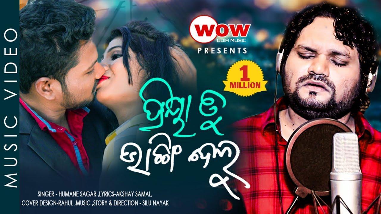 Priya Tu Bhangidelu | Humane Sagar Odia New Sad Song 2020 ...