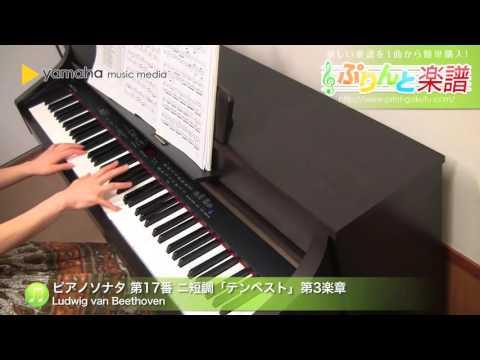 ピアノ・ソナタ 第17番 「テンペスト」 第3楽章 Ludwig van Beethoven