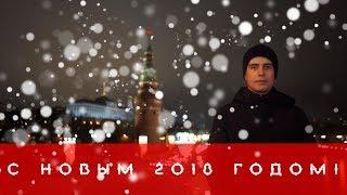Новогоднее обращение Алексея Столчнева