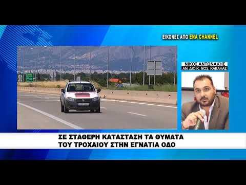 Αντωνάκης | Σε σταθερή κατάσταση τα θύματα του τροχαίου στην Εγνατία Οδό